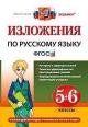 Русский язык 5-6 кл. Изложения
